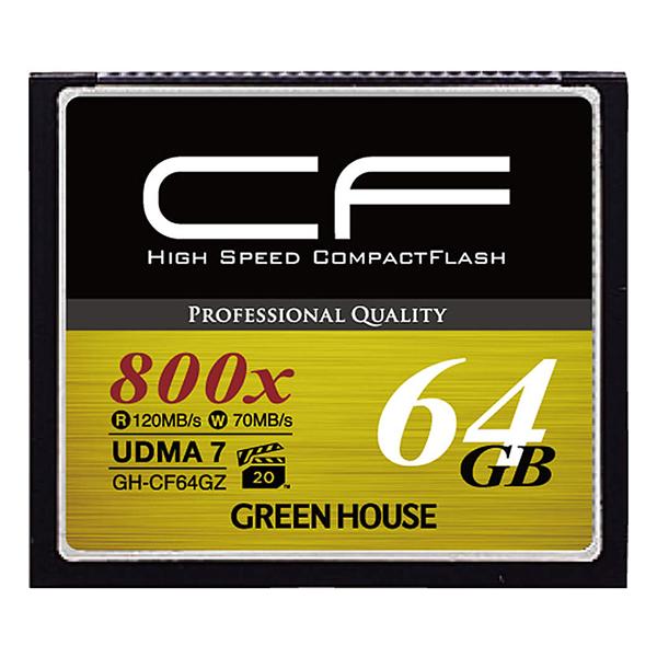 グリーンハウス GREEN HOUSE UDMA7/ VPG対応 ハイスピードコンパクトフラッシュ 64GB GH-CF64GZ