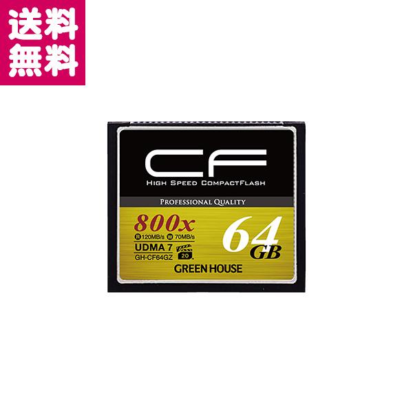 グリーンハウス GREEN HOUSE UDMA7/ VPG対応 ハイスピードコンパクトフラッシュ 64GB GH-CF64GZ【ゆうパケット便】【送料無料】