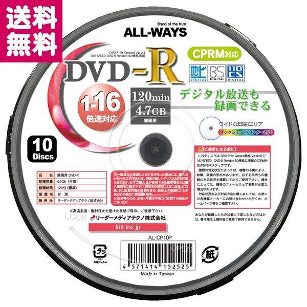 CPRM対応 ALL-WAYS CPRM対応DVD-R AL-CP10P 送料無料 売れ筋 送料無料カード決済可能 ゆうパケット便 10枚スピンドル