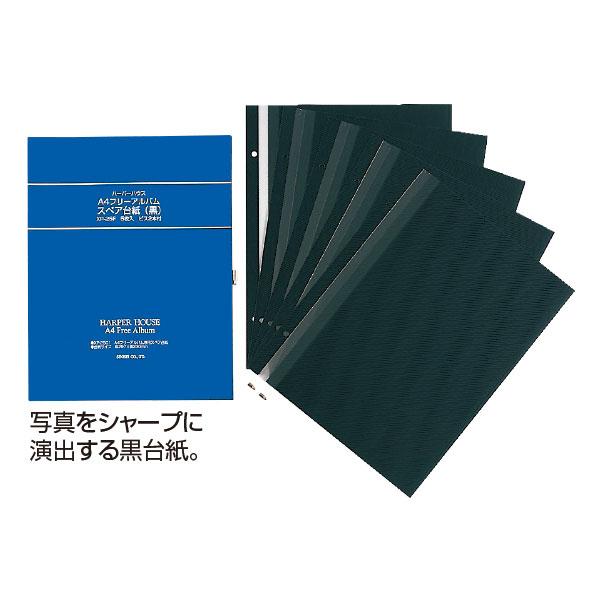 A4フリーフォトアルバムXP-2501 クルミネA4フリーアルバム対応 セキセイ A4 XP-25F 特別セール品 直営限定アウトレット 5枚入 フリーアルバム 追加台紙