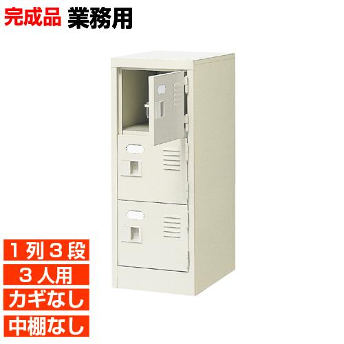 【期間限定ポイント3倍】 日本製 扉付鍵無下駄箱 中棚無 1列3段 3人用