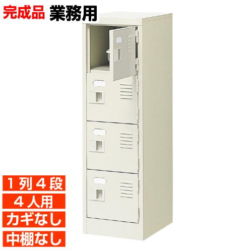 【期間限定ポイント3倍】 日本製 扉付鍵無下駄箱 中棚無 1列4段 4人用