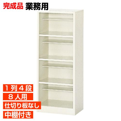 【期間限定ポイント3倍】 日本製 下駄箱 オープン 多人数 4段 8人用