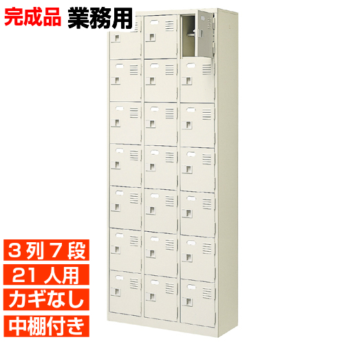 【期間限定ポイント3倍】 日本製 扉付鍵無下駄箱 中棚付 3列7段 21人用