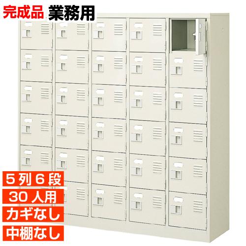 【期間限定ポイント3倍】 日本製 扉付鍵無下駄箱 中棚無 5列6段 30人用