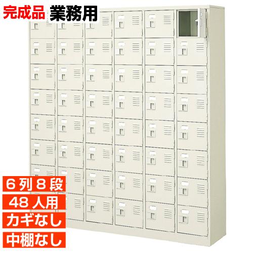 【期間限定ポイント3倍】 日本製 扉付鍵無下駄箱 中棚無 6列8段 48人用