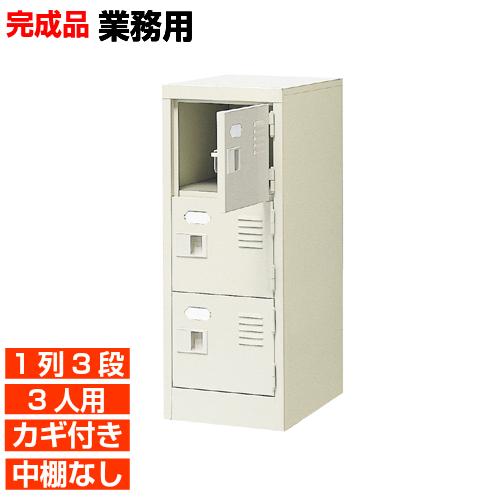 【期間限定ポイント3倍】 日本製 扉付鍵付下駄箱 中棚無 1列3段 3人用