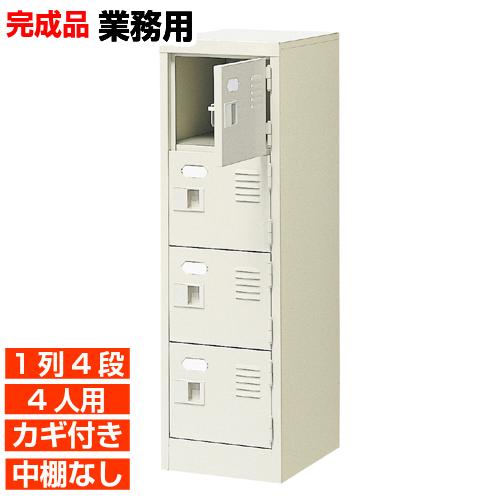 【期間限定ポイント3倍】 日本製 扉付鍵付下駄箱 中棚無 1列4段 4人用