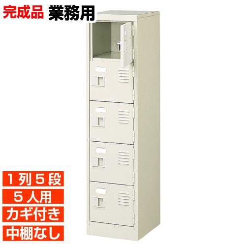 5人用 業務用下駄箱 日本製 下足入れ扉付き 鍵あり 中棚なし 1列5段体育館 BRI