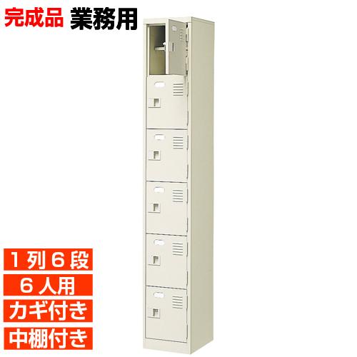 【期間限定ポイント3倍】 日本製 扉付鍵付下駄箱 中棚付 1列6段 6人用
