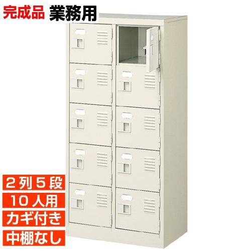 10人用 業務用下駄箱 日本製 下足箱扉付き 鍵あり 中棚なし 2列5段体育館 BRI