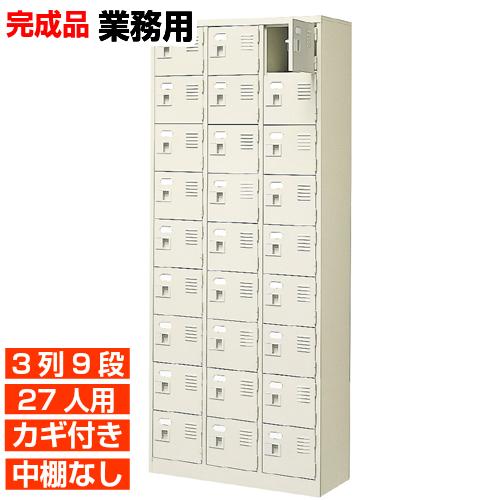 【期間限定ポイント2倍】 日本製 扉付鍵付下駄箱 中棚無 3列9段 27人用