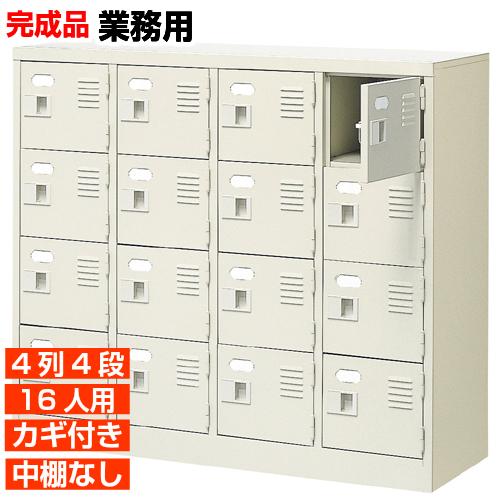 【期間限定ポイント3倍】 スチール製 扉付鍵付下駄箱 中棚無 4列4段 16人用