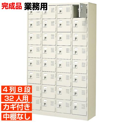 【期間限定ポイント3倍】 日本製 扉付鍵付下駄箱 中棚無 4列8段 32人用