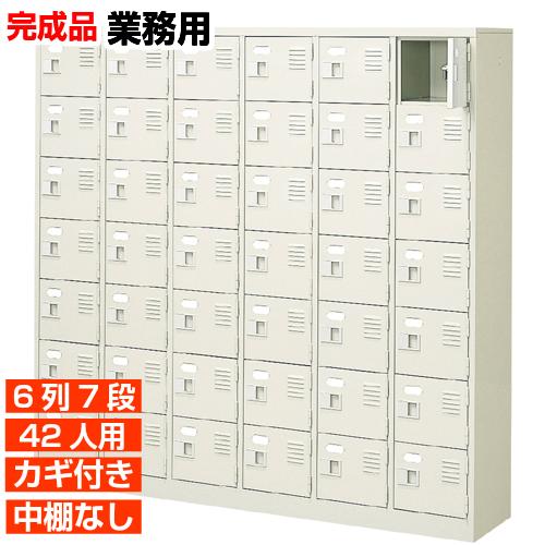 【期間限定ポイント2倍】 日本製 扉付鍵付下駄箱 中棚無 6列7段 42人用