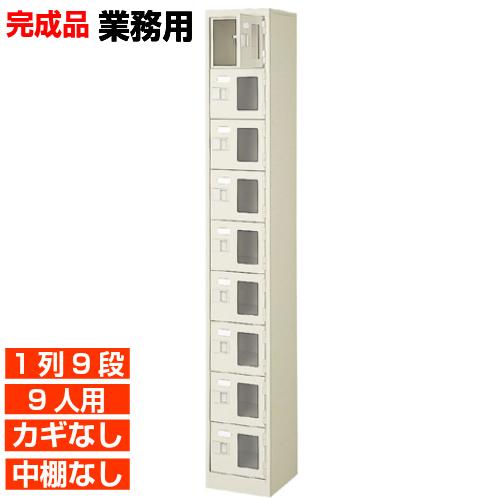 【期間限定ポイント3倍】 日本製 窓付下駄箱 鍵無中棚無 1列9段 9人用