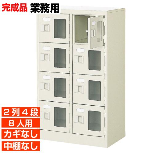 【期間限定ポイント2倍】 日本製 窓付下駄箱 鍵無中棚無 2列4段 8人用