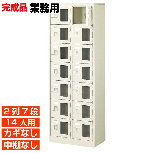 【期間限定ポイント2倍】 日本製 窓付下駄箱 鍵無中棚無 2列7段 14人用