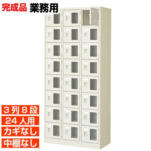 【期間限定ポイント3倍】 日本製 窓付下駄箱 鍵無中棚無 3列8段 24人用
