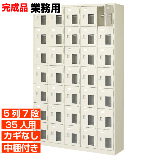 【期間限定ポイント3倍】 日本製 窓付扉下駄箱 鍵無 中棚付 5列7段 35人用