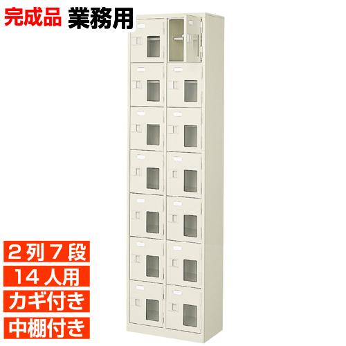 【期間限定ポイント3倍】 日本製 窓付扉下駄箱 鍵付 中棚付 2列7段 14人用