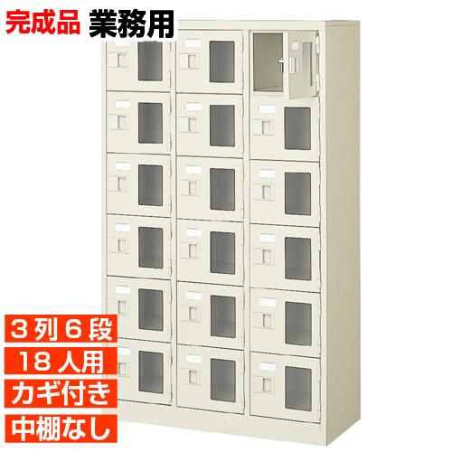 【期間限定ポイント3倍】 業務用 窓付下駄箱 鍵付中棚無 3列6段 18人用