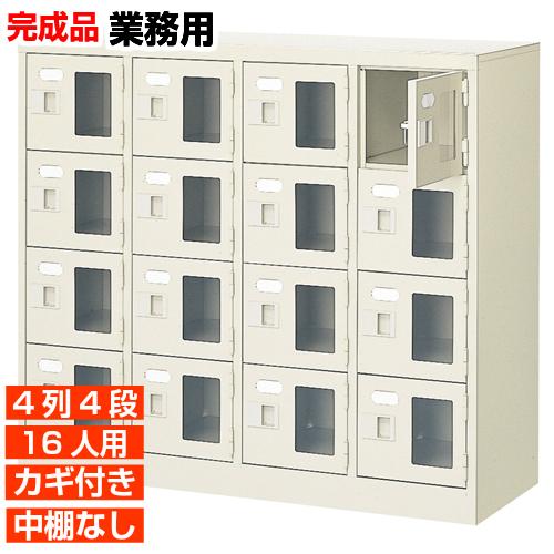 【期間限定ポイント3倍】 業務用 窓付下駄箱 鍵付中棚無 4列4段 16人用