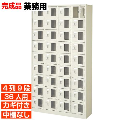 【期間限定ポイント3倍】 完成品 窓付下駄箱 鍵付中棚無 4列9段 36人用