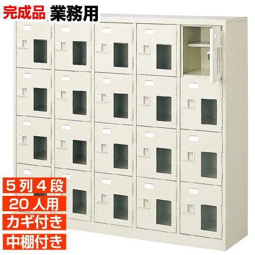 下駄箱 業務用靴収納 高品質 20人用窓付き 鍵付き 中棚付き 日本製 下足箱 玄関収納 5列4段 20人用オフィス BRI