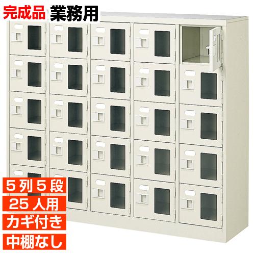 【期間限定ポイント2倍】業務用窓付下駄箱 鍵付中棚無 5列5段 25人用