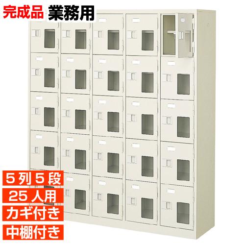【期間限定ポイント3倍】 日本製 窓付扉下駄箱 鍵付 中棚付 5列5段 25人用