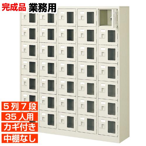 【期間限定ポイント3倍】 業務用 窓付下駄箱 鍵付中棚無 5列7段 35人用