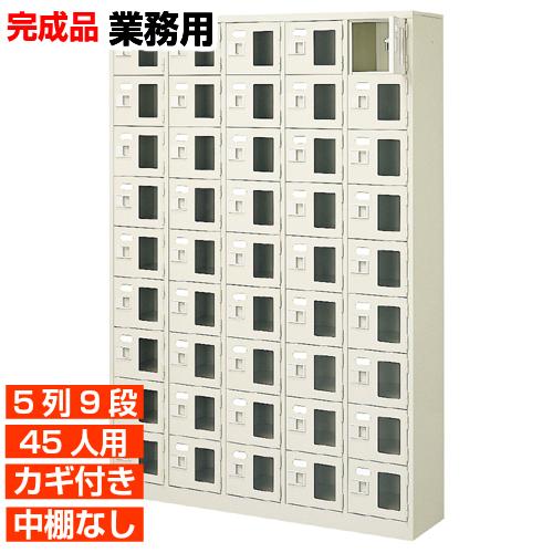 【期間限定ポイント3倍】 日本製 窓付下駄箱 鍵付中棚無 5列9段 45人用
