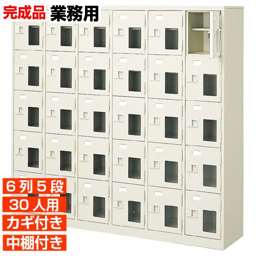 【期間限定ポイント3倍】 業務用 窓付扉下駄箱 鍵付 中棚付 6列5段 30人用