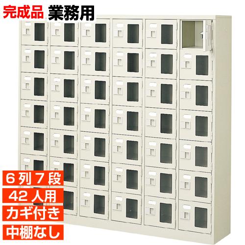 42人用 窓付下駄箱 業務用玄関収納鍵付・中棚無 6列7段