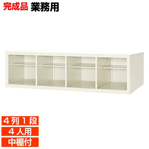 【期間限定ポイント3倍】 日本製 下駄箱 オープン 中棚付 4列1段 4人用