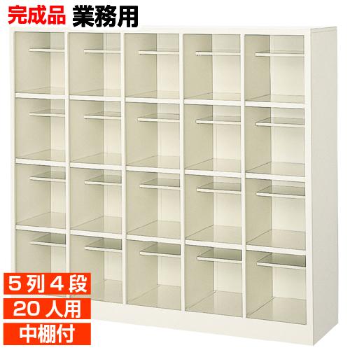 【期間限定ポイント3倍】 日本製 下駄箱 オープン 中棚付 5列4段 20人用