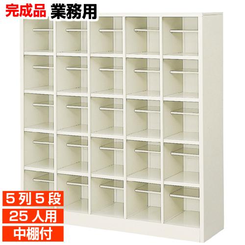 【期間限定ポイント3倍】 日本製 下駄箱 オープン 中棚付 5列5段 25人用