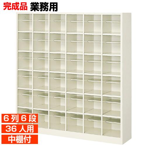 【期間限定ポイント3倍】 日本製 下駄箱 オープン 中棚付 6列6段 36人用