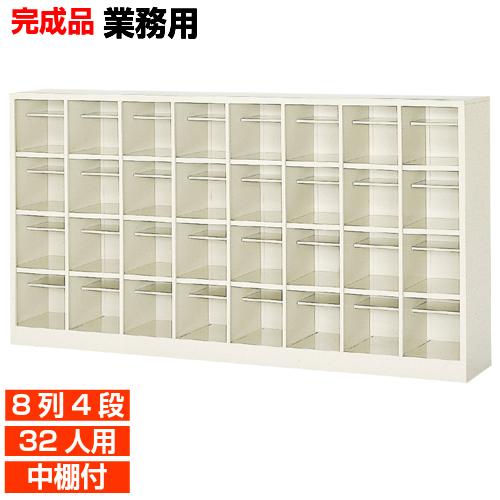 【期間限定ポイント3倍】 日本製 下駄箱 オープン 中棚付 8列4段 32人用