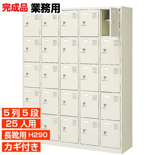 【期間限定ポイント2倍】 日本製 長靴下駄箱 扉付き 鍵付き 5列5段 25人用