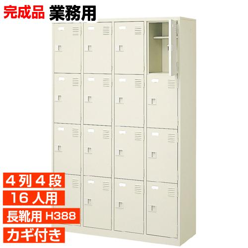 【期間限定ポイント3倍】 日本製 長靴下駄箱 扉付き 鍵付き 4列4段 16人用