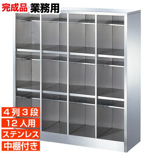 業務用下駄箱 ステンレス製 12人用 日本製業務用下駄箱 オープン 中棚付き 4列3段 12人用 W1073病院 BRI