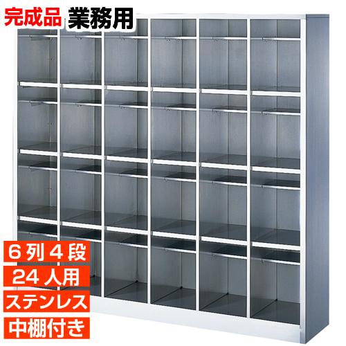 【期間限定ポイント3倍】 日本製 ステンレス下駄箱 オープン 中棚付 6列4段 24人用