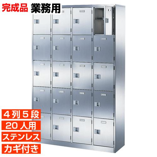 【期間限定ポイント3倍】 日本製 ステンレス下駄箱 扉付き 中棚付 鍵付 4列5段 20人用