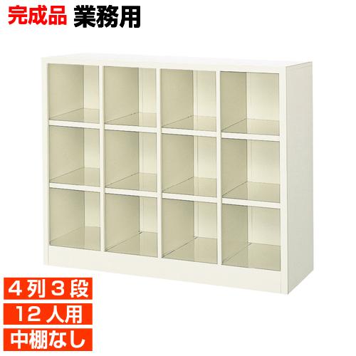 【期間限定ポイント2倍】 日本製 下駄箱 オープン 中棚無 4列3段 12人用