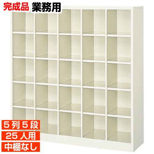 【期間限定ポイント3倍】 日本製 下駄箱 オープン 中棚無 5列5段 25人用