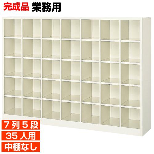 【期間限定ポイント3倍】 日本製 下駄箱 オープン 中棚無 7列5段 35人用