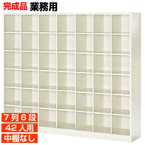 【期間限定ポイント3倍】 日本製 下駄箱 オープン 中棚無 7列6段 42人用