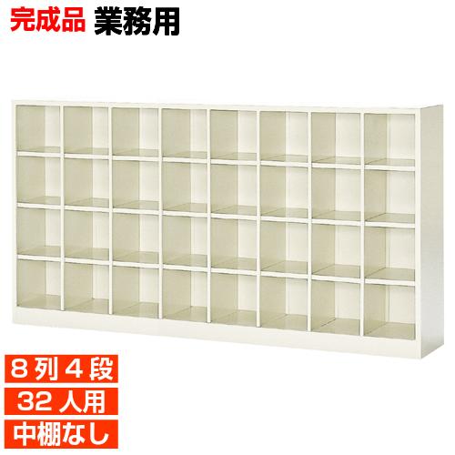 【期間限定ポイント3倍】 日本製 下駄箱 オープン 中棚無 8列4段 32人用